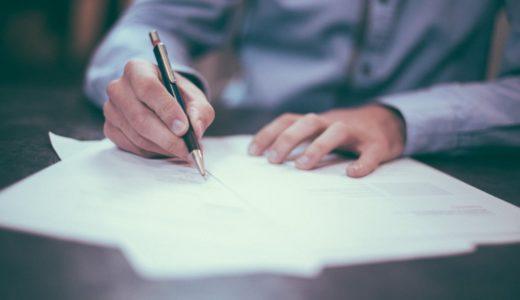 外資系CA受験の始め方は?書類選考に通るレジュメ&カバーレターの書き方はこれ!